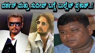 Bullet Prakash clarifies about Darshan and Sudeep issue | Kannada News | Top Kannada TV