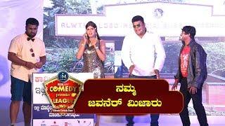 ReaMix CPL Namma Javaner Mijar VS Vishnu Kalavider Ujire Part 2