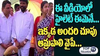 ఈ వీడియోలో హైలైట్ ఈమెనే ..ఇక్కడ అందరి చూపు ఆమ్రపాలి వైపే... Minister Kadiyam Srihari