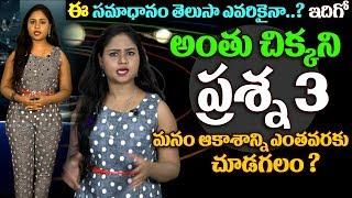 మనం ఆకాశాన్ని ఎంతవరకు చూడగలం ? | అంతుచిక్కని ప్రశ్న 3 | Unknown Facts Telugu | Amazing Secrets