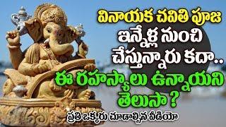 ఇన్నేళ్ల నుంచి పూజ చేస్తున్నారు కదా ఈ రహస్యాలు ఉన్నాయని తెలుసా  Scientific resons Behind Ganesh Puja