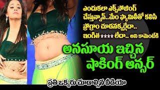 అభిమానికి అనసూయ దిమ్మతిరిగే ఆన్సర్ Jabardasth Anchor Anasuya Shocking Reply To Her Fan | TopTeluguTV