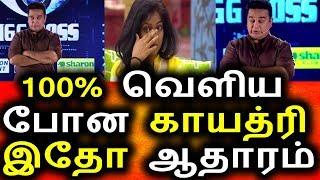 காயத்ரியை வெளியே அனுப்பிய கமல்|vijay tv 19th August 2017 Promo|Big BIgg BOss Tamil Today