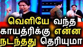 காயத்ரியின் தற்போதைய நிலை தெரியுமா|Vijay Tv  21st August 2017 Promo|Big Bigg Boss Tamil Today
