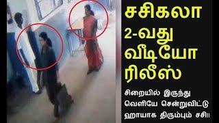 Sasikala 2nd CCTV footage  - Did Sasikala go out of Bangalore prison?
