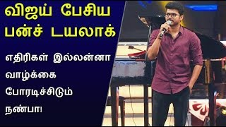 Vijay punch dialogue in Mersal audio launch