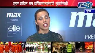 एलिट मॉडेल लुक इंडिया 2017 ची पुणे विभागीय कास्टिंग संपन्न