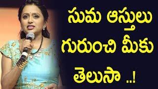 సుమ ఆస్తులు గురుంచి మీకు తెలుసా ..!  : Anchor Suma Income Will Give You SHock : Suma Details