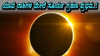 ಯಾವ ರಾಶಿಗಳ ಮೇಲೆ ಸೂರ್ಯ ಗ್ರಹಣ ಪ್ರಭಾವ ಗೊತ್ತಾ ಶಾಕಿಂಗ್ | surya grahan 2017 | Top Kannada TV