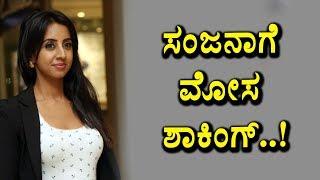 Sanjana latest news | Kannada News | Sanjana | Top Kannada TV