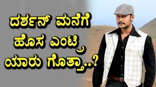 ದರ್ಶನ್ ಮನೆಗೆ ಹೊಸ ಎಂಟ್ರಿ | Darshan Kannada News | challenging star darshan | Top Kannada TV