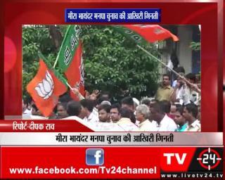 वसई विरार - मीरा भायंदर मनपा चुनाव की आखिरी गिनती