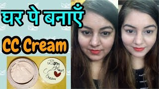 DIY CC Cream in Rs.20 with Demo/Application | Get Glowing Fair Bright Skin in 1 min | JSuper Kaur