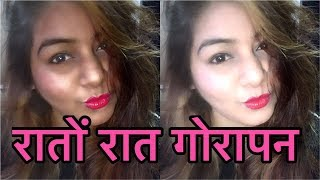 रातों रात गोरी त्वचा !!? | Get FAIR Skin in 1 day !? Glutathione !?! Skin Whitening Treatment |