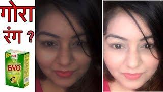 ENO से चेहरे हो जाए चाँद जैसा गोरा - दुनिया देखती रह जाएगी | Fair Skin with ENO | JSuper Kaur