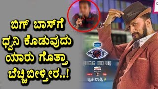 Bigg Boss Kannada voice over person revealed | Kannada Bigg Boss | Top Kannada TV