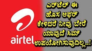 Airtel new Bumper offer | Airtel news | New Offers | Top Kannada TV