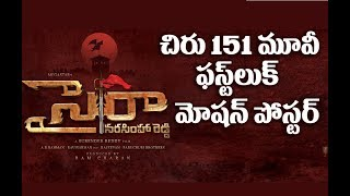 Chiru 151 Movie SYE RAA NARASIMHA REDDY FIRST LOOK MOTION POSTER | Chiranjeevi | Surender Reddy