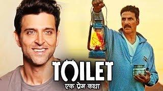 Toilet  में ऋतिक के मज़ाक या कोरी अफवाह... | Hrithik Roshan Comments on Akshay's Toilet Ek Prem Katha