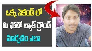 ఒక్క క్లిక్ తో ఫోటో బ్యాక్ గ్రౌండ్ మార్చండి | Change photo background Telugu