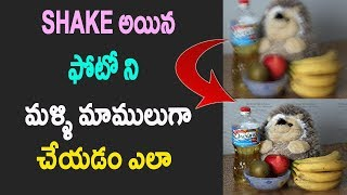 How to deblur an image Telugu | Restore your blurry photos