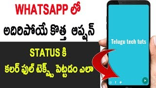 How to Add colorful text status To WhatsApp | New feature Telugu