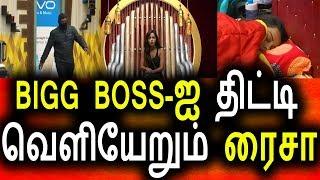 BIGG BOSS வீட்டை விட்டு வெளியேறும் ரைசா|Vijay Tv 23rd August 2017 Promo|Big Bigg Boss Tamil