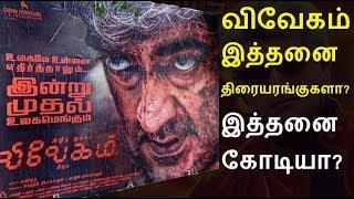 Will Vivegam beat all record at the box office?