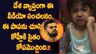 ఈ పాపను చూసి కోహ్లీకి సైతం కోపమొచ్చింది.!! Vrat Kohli Fired On This Video