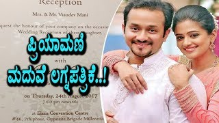 Priyamani marriage invitation | Priyamani | Kannada News | Top Kannada TV