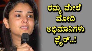 ರಮ್ಯ ಮೇಲೆ ಮೋದಿ ಅಭಿಮಾನಿಗಳು ಗರಂ ಗರಂ | Ramya latest news | Ramya | Top Kannada TV