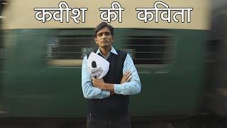 Kavish ki Kavita | Vipra Dialogues