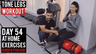 Women's Workout: Toned Legs like Bollywood STARS! | Day 54 | (Hindi / Punjabi)