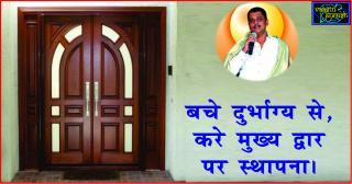 Vastu Shastra tips for the Main Door. बचे दुर्भाग्य से, करे मुख्य द्वार पर स्थापना।