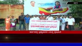 protest againist corruption in karkala.