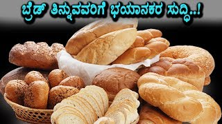 5 reasons bread is the enemy of good health | Kannada Health Tips | Top Kannada TV