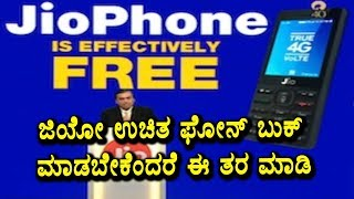 Jio 4G Free Phone Booking Starts | Jio Mobile Booking | Jio Offers | Top Kannada TV