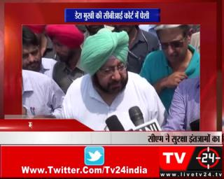 cm amarinder singh says situation under control in punjab