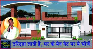 Vastu tips for Main Door in Hindi. दरिद्रता लाती है, घर के मेन ग&#23