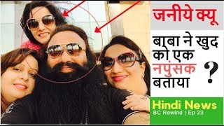 Ram Rahim Singh Rape Controversy BC Rewind EP- 24 | Hindi News