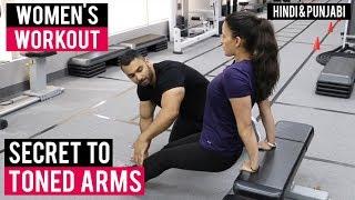 Women's Workout:  SECRET TO TONED ARMS |Bench Dips| (Hindi / Punjabi)