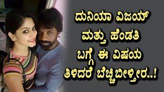Top secrets revealed about Duniya Vijay and his Wife | Kannada News | Top Kannada TV