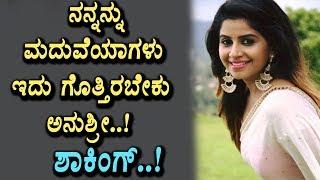 Anushree about her dream boy | Anchor Anushree | Anushree revealed her dreams | Top Kannada TV