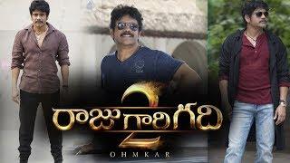 Raju Gari Gadhi 2 Movie Teaser | Logo Teaser | Nagarjuna | Samantha| Omkar | Raju Gari Gadi 2