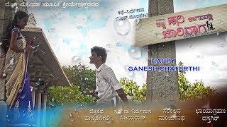 Kanna Hani Kaagadadalli Jaaridaga Official Trailer | Kannada Latest Short Film | Top Kannada TV