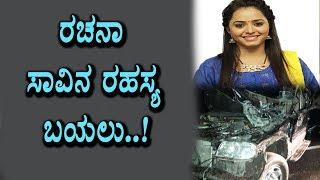 ರಚನಾ ಸಾವಿನ ಕಾರಣ ಬಯಲು | Reasons behind Rachana incident | Top Kannada TV