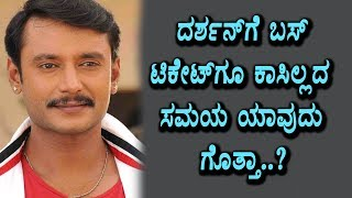 Very bad days in Darshan life very emotional | Darshan news | Top Kannada TV