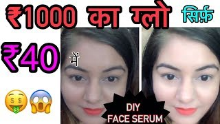 DIY Face Serum (40) for Youthful Glowing Bright Skin - Homemade Skin Tightening & Brightening Serum
