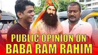 "Gurmeet Ram Rahim Singh| जनता ने ""राम रहीम"" को दोषी करार दिया | - Virar2Churchgate"