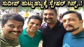 The villain team surprise gift to Kiccha Sudeep birthday | Sudeep | Top Kannada TV
